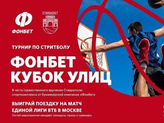 Спорткомплекс с баскетбольной и воркаут-площадками открывают в Ставрополе