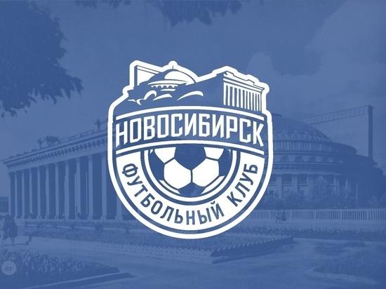 Новосибирские болельщики обсуждают эмблему нового футбольного клуба