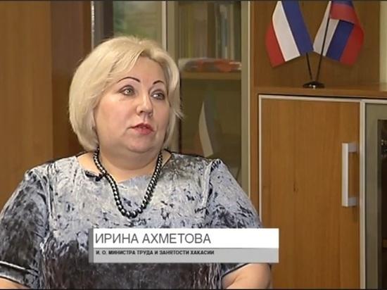 С поста в правительстве Хакасии ушла глава министерства труда и занятости