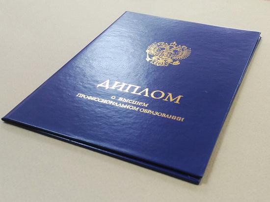 Диплом одного из ВУЗов Оренбурга признали недействительным