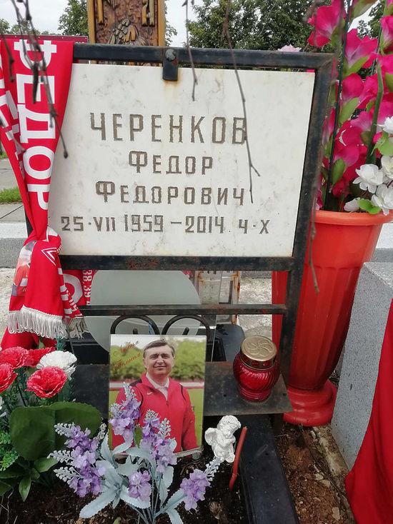 Игроки «Спартака» пришли на кладбище к могиле Федора Черенкова