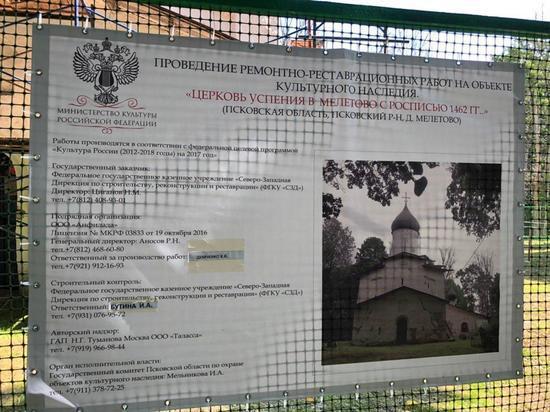 Ответственный за реставрацию Мелётовской церкви сменился