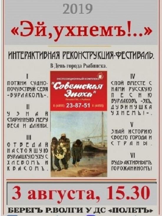 В Рыбинске расскажут и покажут, как правильно тянуть бурлацкую лямку