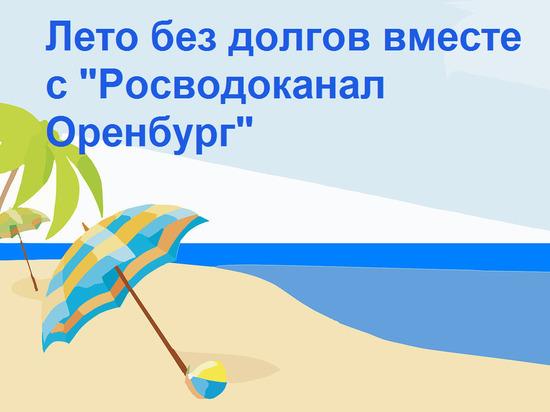 «Росводоканал Оренбург» завершает акцию «Лето без долгов»