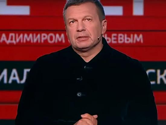 Телеведущий Соловьев призвал к «жесткому подавлению» оппозиции в России