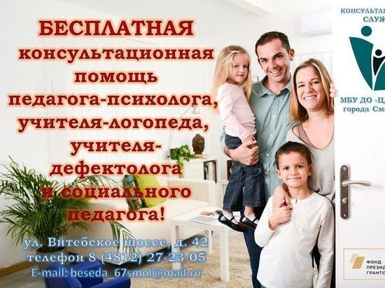 В Смоленске открылась Служба Бесплатного Консультирования