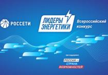 «Россети» проводят всероссийский конкурс для менеджеров «Лидеры энергетики»