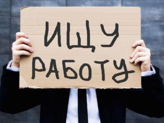 В Оренбургской области трудно найти работу