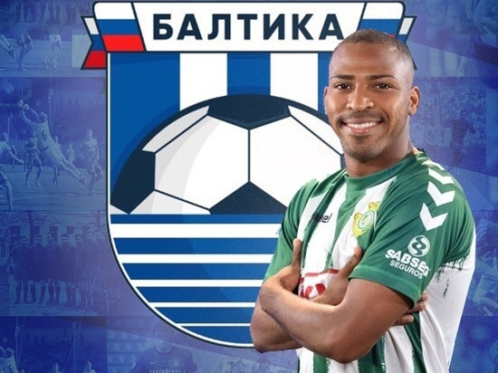 «Балтика» заключила контракт с футболистом из Бразилии