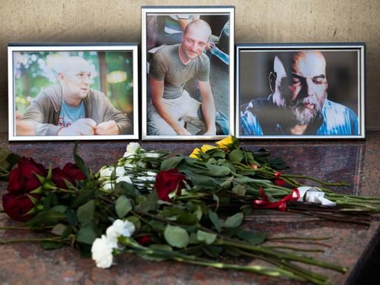 Опубликованы итоги расследования убийства в ЦАР российских журналистов