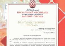 Валерий Гергиев поблагодарил Ростовский музей заповедник