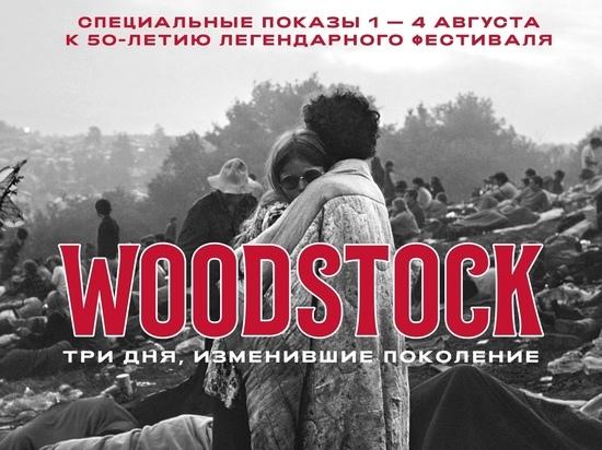 Фильм о фестивале «Вудсток» покажут в Нижнем Новгороде