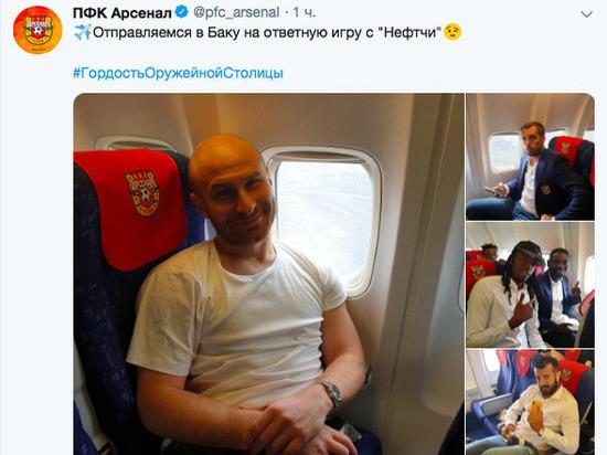 Тульский «Арсенал» вылетел на матч с «Нефтчи»