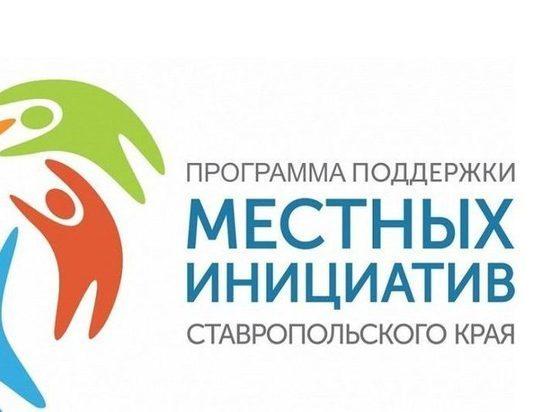 Стартует новый этап выбора проектов «местных инициатив» в Ставрополе