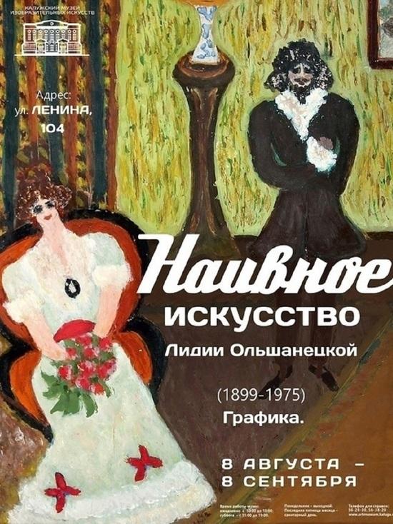 Начала писать в 70: неизвестную Лидию Ольшанецкую покажут в Калуге