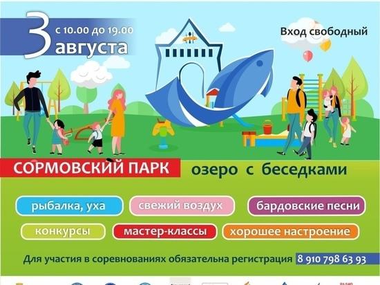 Фестиваль рыбалки пройдет в Нижнем Новгороде 3 августа