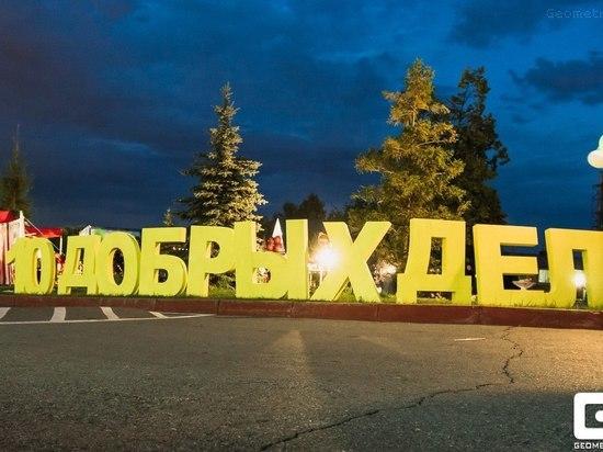 В Челябинске фестиваль «10 добрых дел» приглашает к участию