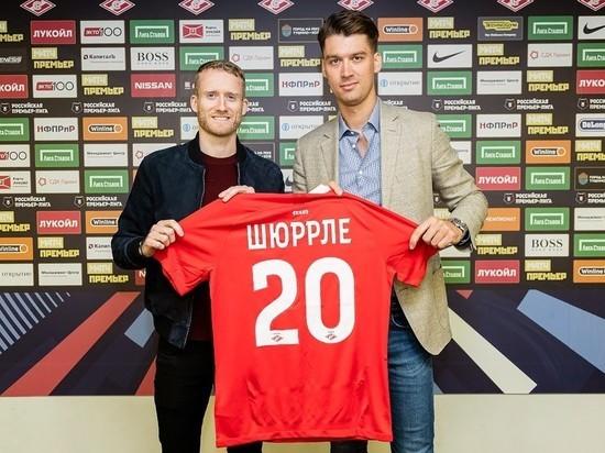 «Спартак» на официальном сайте объявил о переходе полузащитника Андре Шюррле из дортмундской «Боруссии».