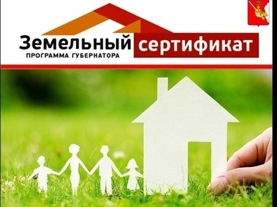«Земельный сертификат» можно направить на оформление льготного ипотечного кредита