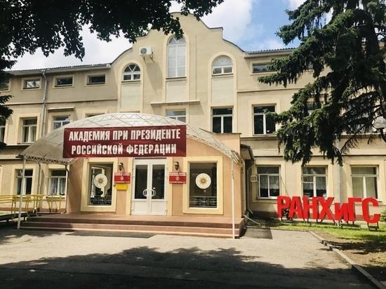 Президентская Академия на Северном Кавказе подводит масштабные итоги