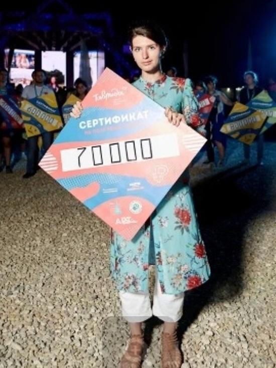 Проект жительницы Ставрополья завоевал грант на форуме «Таврида»