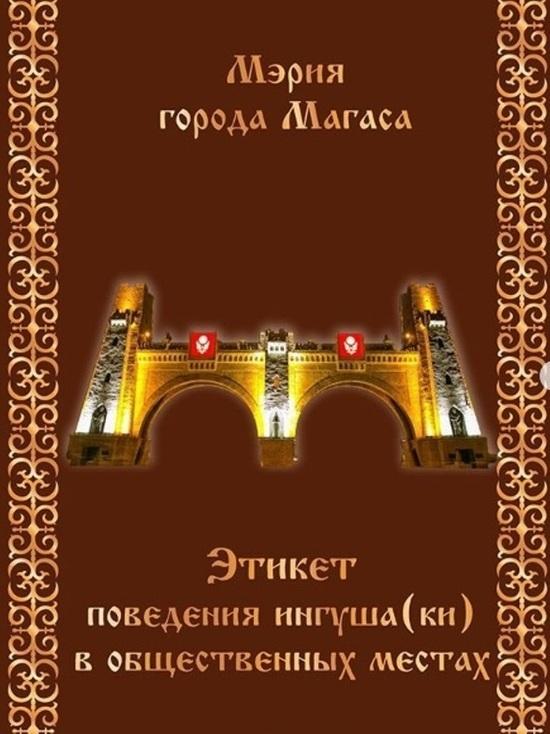 Ингушский этикет можно изучить на трех языках