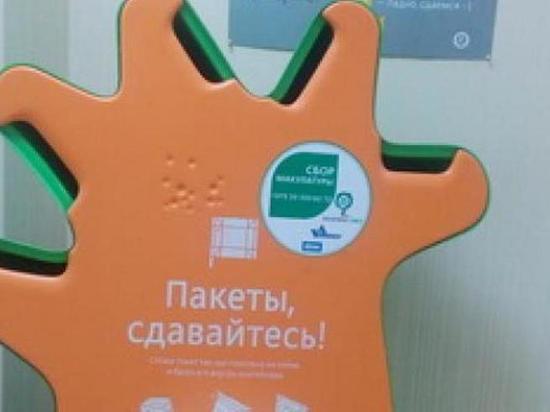 Акция «Сдай пакет» пройдёт в Иркутске 17 августа
