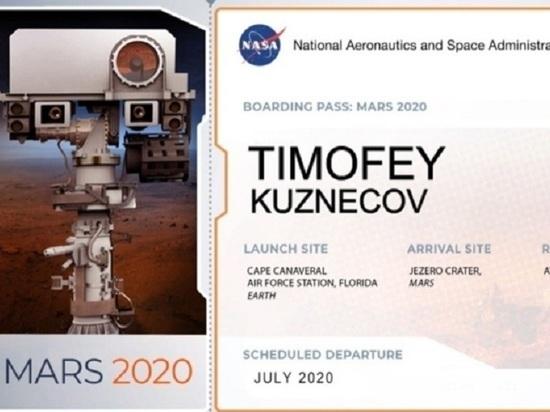 Барнаулец отправил свое имя на Марс на корабле NASA