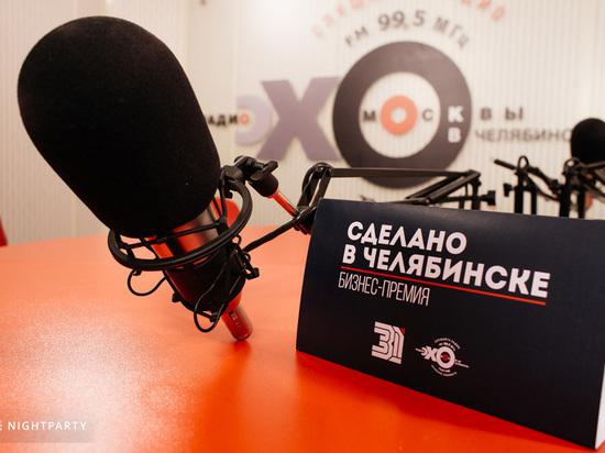 «Челябинское эхо» открыло прием заявок на участие в проекте «Сделано в Челябинске 2019»