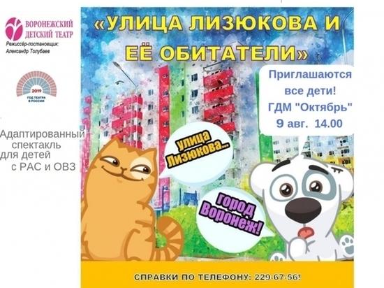 Особенных детей из Липецка приглашают на «Улицу Лизюкова»