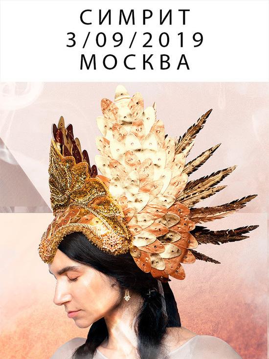 В Москве состоится концерт известной по всему миру певицы Симрит Каур