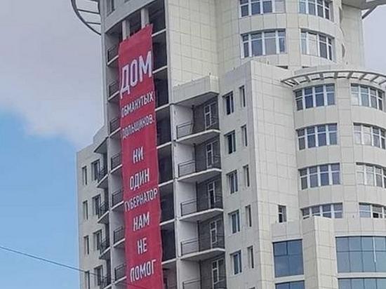 Гигантский плакат появился на долгострое Хабаровска