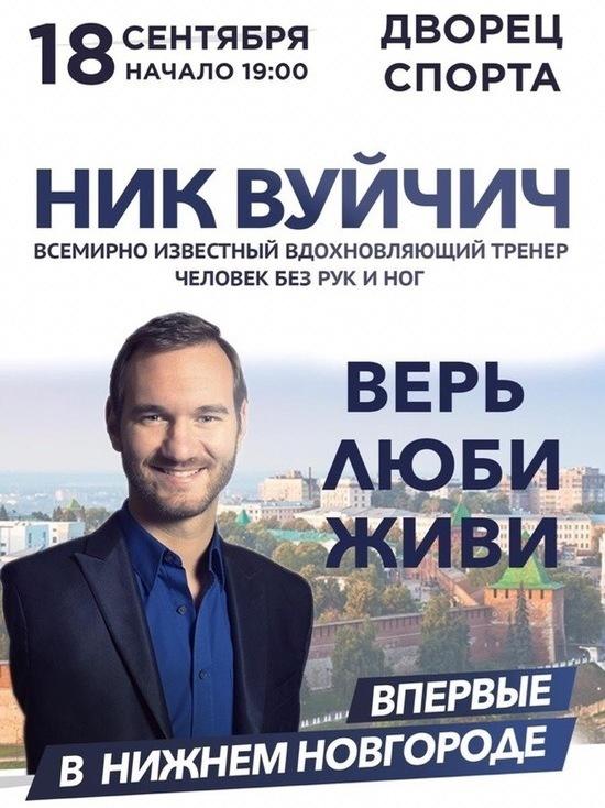 Ник Вуйчич выступит в Нижнем Новгороде