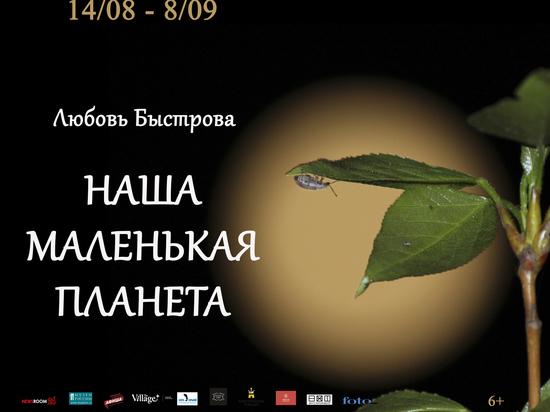 Фотовыставка путешественника Любови Быстровой откроется в Нижнем Новгороде