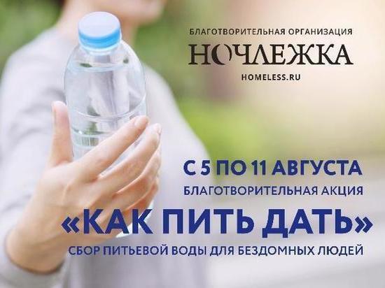 Благотворительный фонд «Ночлежка» начал сбор воды для бездомных