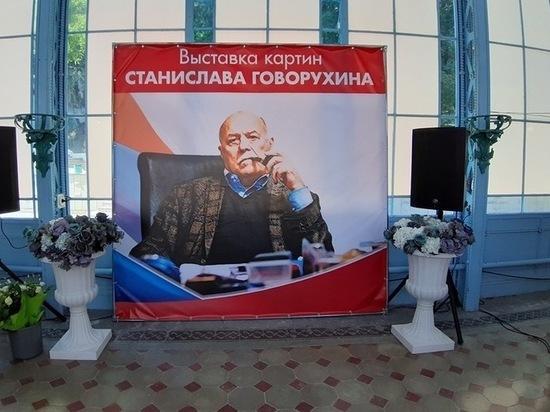 Выставка Станислава Говорухина в Железноводске популярна у туристов
