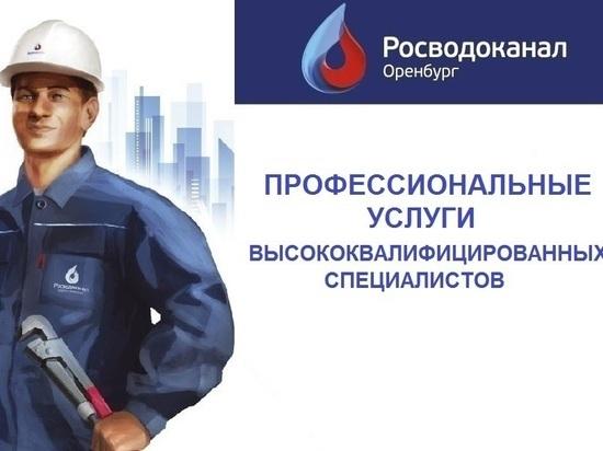 Дополнительные сервисы «Росводоканал Оренбург» пользуются спросом у горожан
