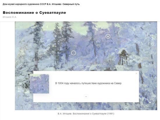 Дополненная реальность оживляет полотна Владимира Игошева в югорском музее