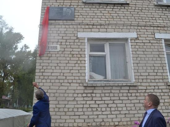 Мемориальную доску Сталину открыли в Нижегородской области