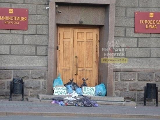 К мэрии Иркутска подбросили мусор с транспарантами