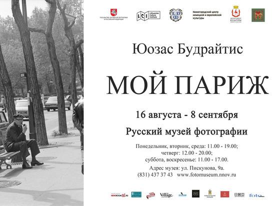 Фотовыставка «Мой Париж» Юозаса Будрайтиса пройдет в Нижнем Новгороде