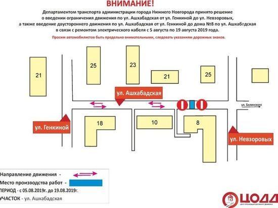 Улицу Ашхабадскую перекрыли до 19 августа