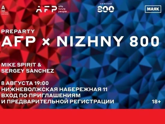 Препати AFP 2019 пройдет в Нижнем Новгороде
