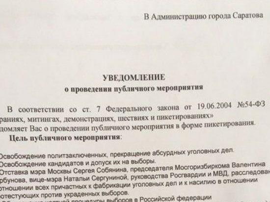 В мэрии Саратова согласовали пикет за отставку мэра Москвы