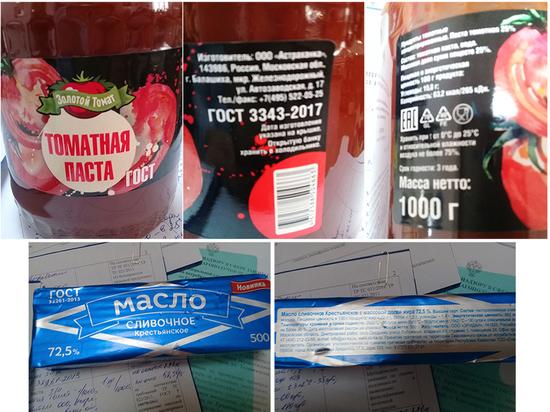 В «Светофоре» нашли фальшивое масло и некачественную томатную пасту