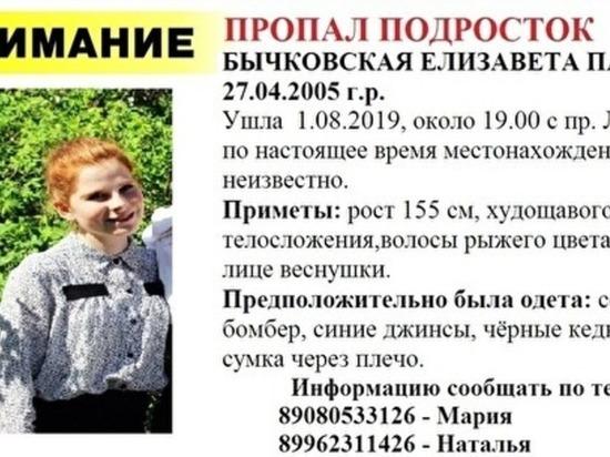 В Магнитогорске пропала 14-летняя девочка с подругой