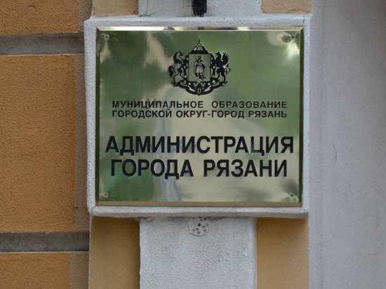 На пост главы администрации Рязани заявились 8 претендентов