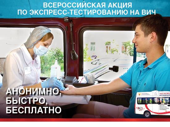 Акция по бесплатному тестированию на ВИЧ пройдет в Нижегородской области