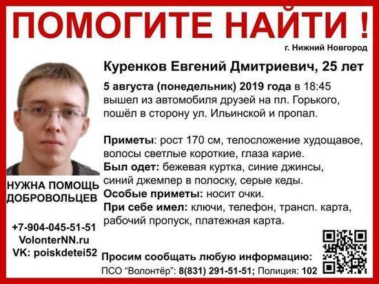 В Нижнем Новгороде разыскивают 25-летнего Евгения Куренкова