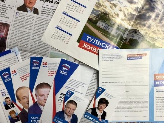Федеральные политологи проанализировали предвыборную кампанию в Тульской области